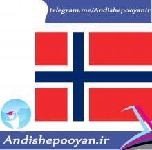 زندگي در نروژ